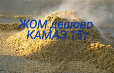 Жом жом жом арзан дешево   в Бишкек
