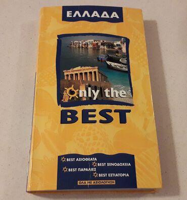 ΕΛΛΑΔΑ only the BEST   Εκδότης: AXON Εκδοτική / 1999  Διαστάσεις: 24,5