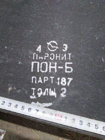 Паронит Пон 1,5 мм 2 мм 3 мм обши 1200 кг