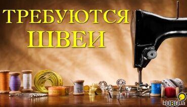 Швейное дело - Бишкек: Требуется швеи с опытом работы.Очень хороший коллектив и уютный