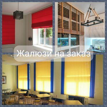 Декор для дома - Кыргызстан: Жалюзи на заказ!Всех видов. ♡ Роллшторы ♡ Вертикальные жалюзи ♡