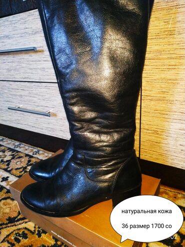 Зимние кожаные сапоги 36 размера