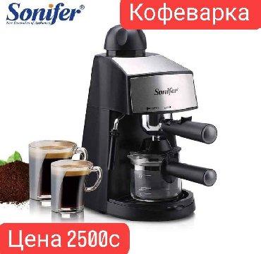 колба для кофеварки wings в Кыргызстан: Супер Кофеварка  Доставка бесплатная по городу