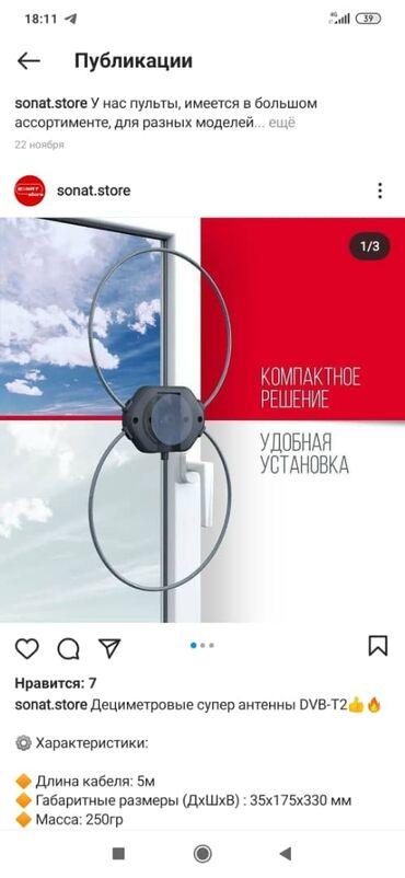 """антенны pantech в Кыргызстан: Универсальный антенна """"Терезе""""  #Продаю антенна #Куплю антенна #Антен"""