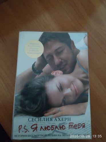 Книги. Книга б/у . В хорошем состоянии. P.s. я люблю тебя. Автор