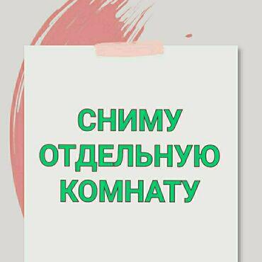 Сниму - Бишкек: Сниму отдельную комнату в Бишкеке в квартире с условиями . В пределах