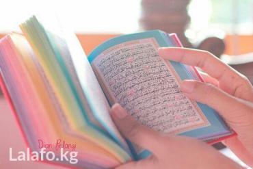 Цветные книги Корана с Египта. Качество страниц и обложка отличная. в Бишкек