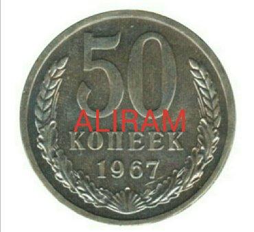 Bakı şəhərində Bu illərin 50 qəpikliyini alıram: 1970, 1971, 1975. şəkillrini göstəri