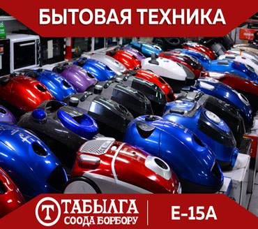 Пылесос, Е-15А, Бытовая техника, в Бишкек