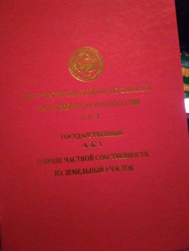 продаю большой жилой дом. ж/м ак-орго. в Бишкек