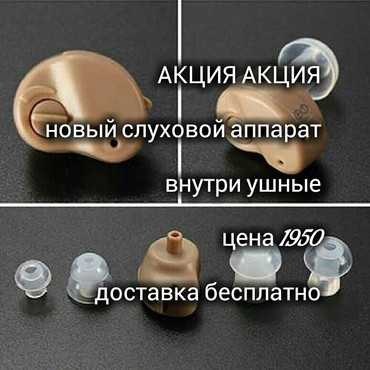 Axon k-80. Мини слуховые аппараты внутриушные очень легкие 3 гр,и