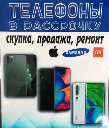 берекет гранд телефоны в рассрочку в Кыргызстан: Рассрочка телефонов Б/У все модели имеются,БЕЗ УЧАСТИЯ БАНКА!на