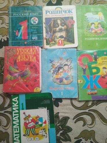 Книжки 1русский класс цена за все