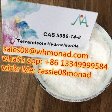 Hot selling Tetramisole hydrochloride cas 5086-74-8Pls contact us for