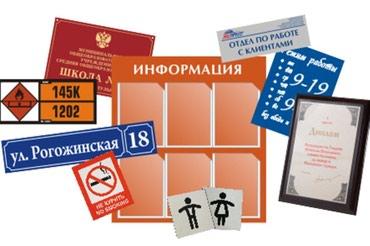 Таблички на заказ в Бишкек