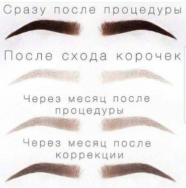 Теневая Растушевка бровеЙ  в Бишкек