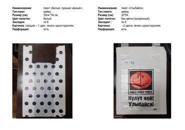 футбольные поля бишкек в Кыргызстан: Полиэтиленовые пакетыв рулонах, с вашим фирменным логотипом, стрейч