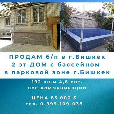 Продамбез посредников2-х этажный дом с бассейном в парковой зоне
