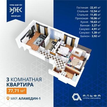 Продается квартира: 3 комнаты, 78 кв. м., Бишкек в Бишкек