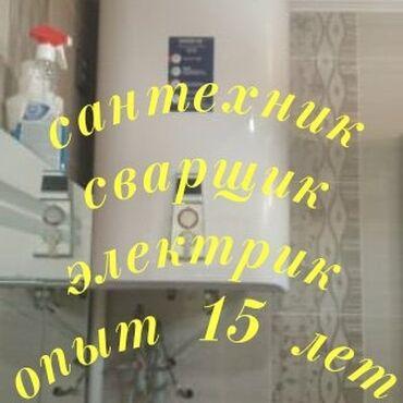 Расценки на монтаж отопления в бишкеке - Кыргызстан: Сантехник | Чистка канализации, Чистка водопровода, Чистка септика | Больше 6 лет опыта