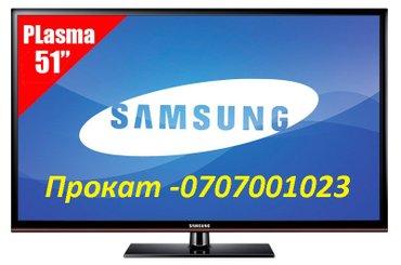 Прокат tv 43дм - 500с 51дм - 800с в Бишкек