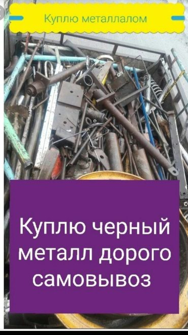Куплю черный метал 8 9 сом в Бишкек