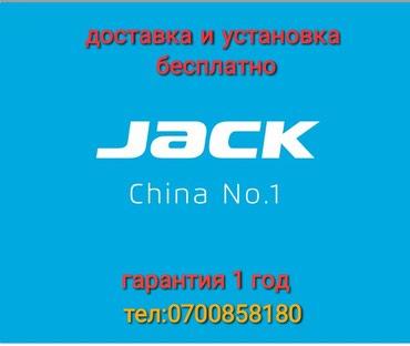 швейная машинка зингер 1914 года цена в Кыргызстан: JACK швейные машины Новые, доставка и установка бесплатно, гарантия 1
