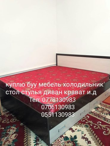Купю буу мебел лбой   ковры палас в Бишкек