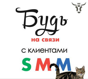 Качественный smm в Бишкеке в Бишкек