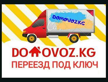 modi t 600 в Кыргызстан: Бус, Фура, Портер Международные перевозки, Региональные перевозки, По городу | Борт 3 т | Переезд, Вывоз строй мусора, Вывоз бытового мусора, Грузчики