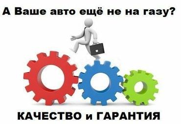 ГАЗ НА АВТО 4 ОЕ ПОКОЛЕНИЯ ЭКОЛОГИЧНО И ЭКОНОМИЧНО!! ЛУЧШАЯ ЦЕНА в Бишкек