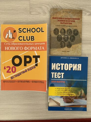 нцт тест в Кыргызстан: Учебники для нцт и орт 10-11 классы: Учебник для подготовки по