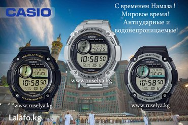 Casio - с временем Намаза ! Тип - кварцевые    Способ в Бишкек