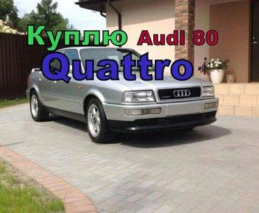 audi 80 1 3 mt в Кыргызстан: Audi 80