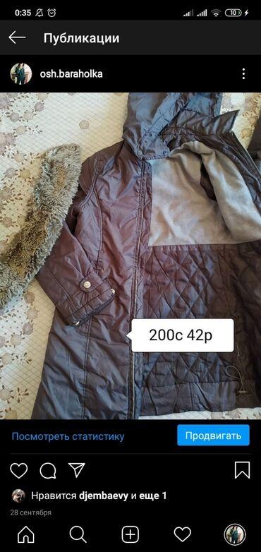 Куртка примерно на 10-12лет Села