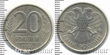Bakı şəhərində 20 rubl. Rusiya. 1992-cü il. Maqnitlıənməyən (lmd).