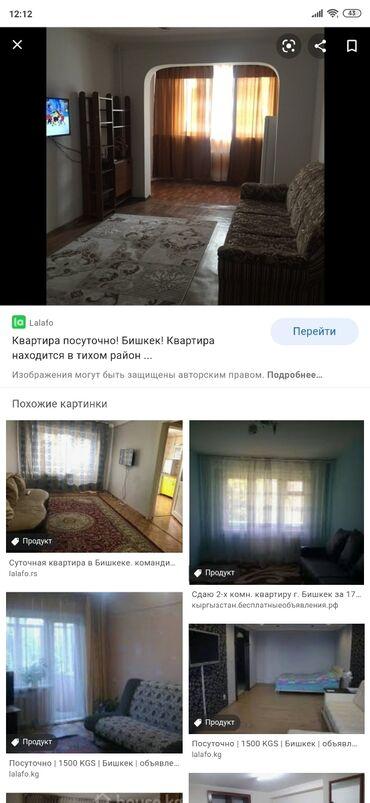 бишкек сдаю квартиру в Кыргызстан: Сдаю однокомнатную квартиру Город Бишкек 7микрорайон Обращаться: ,