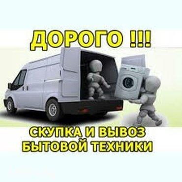 Куплю б/у и не рабочие Стиральные машины автомат и Холодильники.   в Бишкек