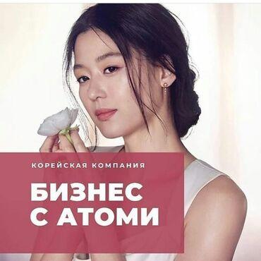 Онлайн работы в интернете - Кыргызстан: Консультант сетевого маркетинга. Atomy. Неполный рабочий день. Кудайберген
