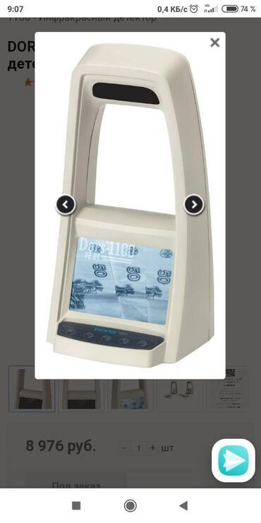 Инфракрасный детектор. DORS 1100