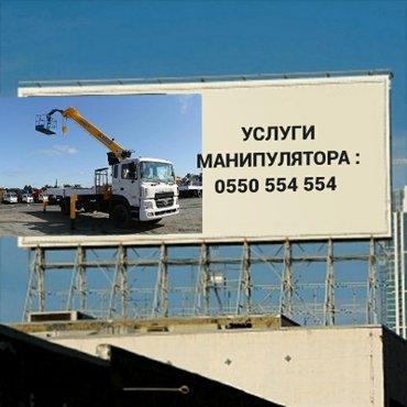 Услуги крана манипулятора от 2-х до 12-тонн.+автовышки. в Бишкек