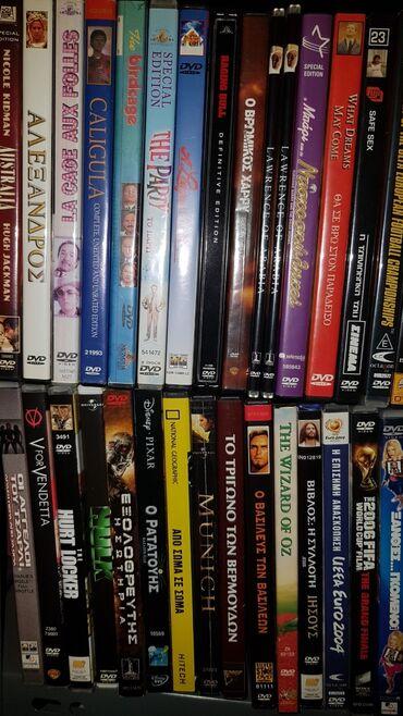 DVD - ΞΕΝΕΣ ΚΑΙ ΕΛΛΗΝΙΚΕΣ ΤΑΙΝΙΕΣ ΜΟΥΣΙΚΑ DVD ΤΕΡΑΣΤΙΑ ΣΥΛΛΟΓΗ