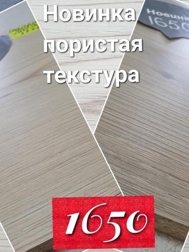 Лдсп новинка с пористой текстурой  Кулатова 1Б