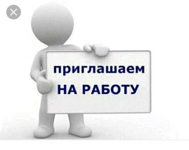 нужна работа звони! в Бишкек