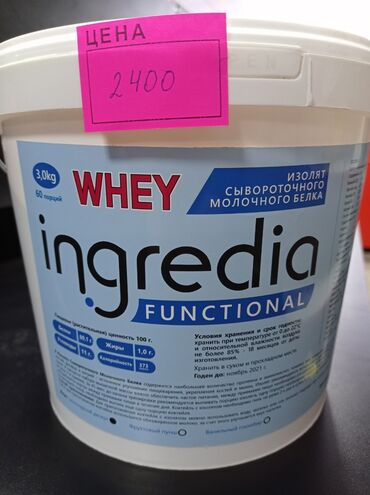 Whey протеин - для набора мышечной массы, энергий восстановление