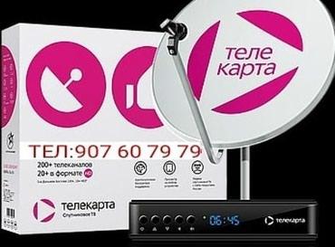 Установка и настройка спутниковых антенн и подключение платных каналов в Душанбе - фото 2