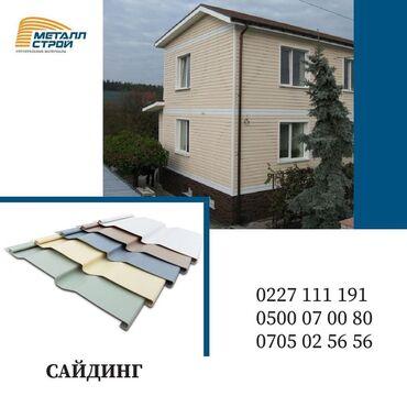 Прозрачный шифер для крыши цена - Кыргызстан: Популярным материалом обшивки фасада загородного дома является сайдин