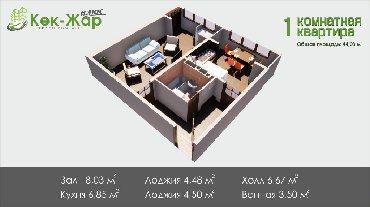 купить квартиру студию от застройщика в Кыргызстан: Продается квартира: 1 комната, 44 кв. м