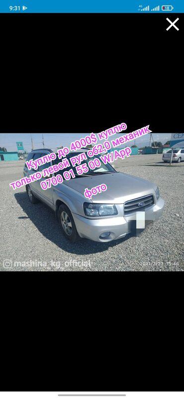 Транспорт - Маевка: Subaru Forester 2 л. 2009   88888 км