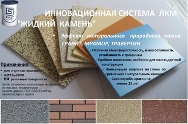 """brjuki material в Кыргызстан: Внимание!!!! Новинка!!!! на рынке отделочных материалов! ЛКМ """"Жидкий"""